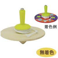 ミニ糸引きゴマ 無着色 φ60 コマ おもちゃ 保育園 幼稚園 幼児 子供 学習教材 知育玩具