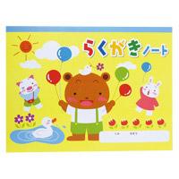 らくがき帳 らくがきノート ヨコ型 お絵かき 絵 ノート 紙 おもちゃ 保育園 幼稚園 幼児 子供 学習教材 知育玩具
