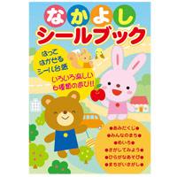 シール帳 なかよし シールブック 生活習慣 知育玩具 幼児 ステッカー