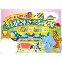 おりがみ 工作 ブック 2 動物園にいこう 折り紙 知育玩具 折り紙 おりがみ 紙 工作 おもちゃ 保育園 幼稚園 幼児 子供 学習教材 知育玩具