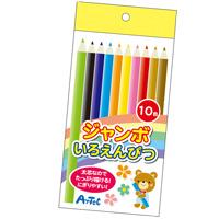 ジャンボいろえんぴつ 10本組 色鉛筆