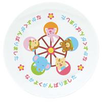 よくがんばりましたケーキ皿 皿 ケーキ皿 食器 入園 保育園 幼稚園 幼児 子供 学習教材 知育玩具
