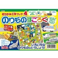 おりがみ 工作 ブック 4 のりものすごろく 折り紙 おりがみ 折り紙 工作 図工 入園 保育園 幼稚園 幼児 子供 学習教材 知育玩具
