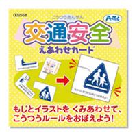 パズル 交通安全 えあわせカード 生活習慣 知育玩具 幼児 ゲーム 3歳 4歳 5歳