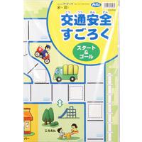 交通安全 すごろく 生活習慣 知育玩具 子供 幼児 すごろく ゲーム 交通安全 学習教材 知育玩具 保育園 幼稚園 幼児 子供