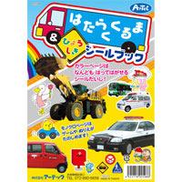 シール帳 はたらくくるま & ひょうしき シールブック 生活習慣 知育玩具 幼児 ステッカー