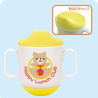 ハッピーランチクラブおきあがりコップ コップ ベビー 赤ちゃん ランチ 食器 知育玩具 保育園 幼稚園 幼児 子供