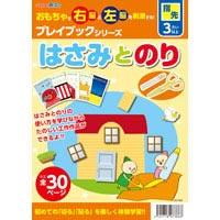 プレイブック はさみとのり PP袋入り 知育玩具 子供 はさみ のり 使い方 本 おもちゃ 玩具 遊び 知育玩具 3歳 4歳 5歳 6歳 教育