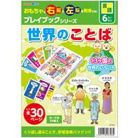 プレイブック 世界のことば PP袋入り 知育玩具 言語教育 国の名前 国の形 13ヶ国 トランプ ゲーム 学習 本 おもちゃ 玩具 知育玩具 6歳 7歳 小学生 教育