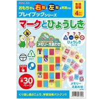 プレイブック マークとひょうしき PP袋入り 知育玩具 標識 マーク 記号 クイズ 生活習慣 本 おもちゃ 玩具 遊び えあわせ 絵合わせ カードなし ゲーム