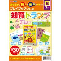 プレイブック 知育トランプ PP袋入り 知育玩具 トランプ カード ゲーム 仲間分け 数 量 学習 本 おもちゃ 玩具 遊び 知育玩具 3歳 4歳 5歳 6歳 教育