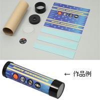 万華鏡 宇宙 工作セット 手作り キット 夏休み 自由研究 太陽 地球 月 土星 知育玩具 教育