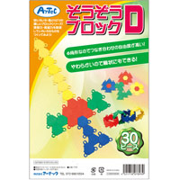 【メーカー在庫限り】 ブロック そうぞうブロック D 30ピース 知育玩具