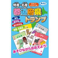 トランプ 特産・名産 都道府県トランプ 知育玩具 カード ゲーム 小学生 社会 勉強 県庁所在地 日本地図 覚える 子供