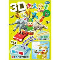 おえかき 3Dおえかきブック お絵かき 知育玩具 子供 キッズ おもちゃ 幼児 学習