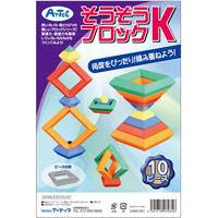 そうぞうブロック K ブロック パズル 知育玩具 幼児 おもちゃ 学習教材