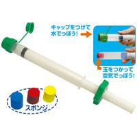 ポンプあそび くうきとみずてっぽう ランダムカラー 水鉄砲 水遊び 知育玩具 理科 科学 おもちゃ 子供 学習教材