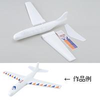 模型飛行機 とばしてあそぼう スチロールグライダー 知育玩具 教育 夏休み自由研究