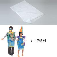 大きな 不織布製 袋【丈夫な不織布製】子供 キッズ 手作り 運動会 体育祭 学芸会 文化祭 イベント