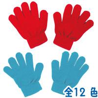 手袋 子供用 カラー のびのび 手袋 キッズ用 グローブ 運動会 体育祭 学芸会 応援グッズ 選挙