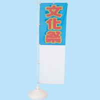 のぼり 文化祭 文字両面印刷済
