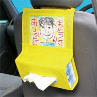 ティッシュホルダー プレゼント車用ティッシュホルダー ティッシュケース 父の日 母の日 プレゼント 手作り 記念品