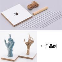 彫塑用手造り芯 工作 手作り 美術 粘土 アート 手 工作 図工 学校教材 夏休みの宿題 自由研究