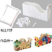 【メーカー在庫限り】 粘土のテープカッター芯 粘土付き 工作 手作り