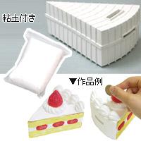 【メーカー在庫限り】 ケーキ型貯金芯材 粘土付き 工作 手作り 美術