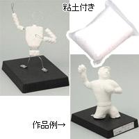 【メーカー在庫限り】 台付ビッグボディ芯材 粘土付き 工作 手作り 美術