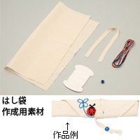基礎縫いはし袋 手作り 工作 ハンドメイド キット 図工 箸袋 オリジナル