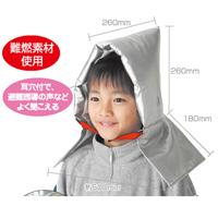 ずきん 子供用 防災ずきん 3980 防災 防災グッズ非常用