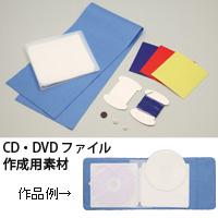 基礎縫いCD・DVDファイル 手作り 工作 ハンドメイド キット 図工 ファイル CDケース DVDケース 収納 オリジナル