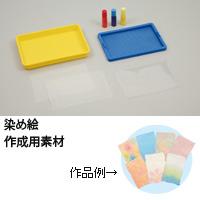 紙すきセット 染め絵の具3色付 手作り 工作 ハンドメイド キット 図工 美術 染める 紙 絵具 3色【牛乳パックで紙を作ろう】