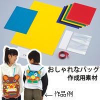 おしゃれなバッグ 手作りバッグキット 知育玩具 教育