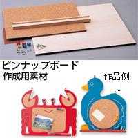 ピンナップボード  知育玩具 教育