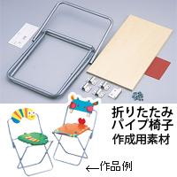 折りたたみパイプ椅子 手作り 知育玩具 教育