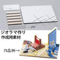 ジオラマ作り  知育玩具 教育