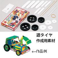 遊タイヤ  知育玩具 教育