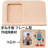 まねき板 フレーム型 ヨコ 知育玩具 教育
