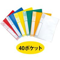 横入れクリアブック A4 40ポケット ファイル クリアブック とじる 工作 図工 知育玩具 子供 学校教材 教材 学習