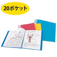 ポケット ファイル A4 20ポケット ファイル とじる 工作 図工 知育玩具 子供 学校教材 教材 学習
