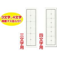 下敷 八ツ切判 罫線入両面A 750×230