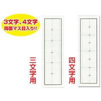 下敷 三枚判 罫線入両面 1100×300
