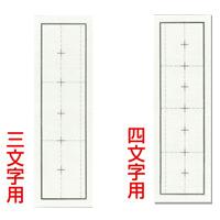 下敷 半切判 罫線入両面 1500×450
