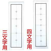 下敷 八ツ切判 罫線入両面B 750×230