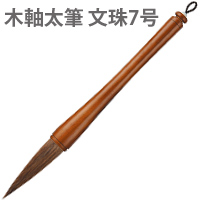 書初め筆 木軸太筆 文珠 7号[練習紙付] 筆 習字 書道