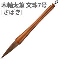 書初め筆 木軸太筆 文珠 7号[さばき]練習紙付 筆 習字 書道