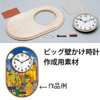 ビッグ壁かけ時計 知育玩具 教育