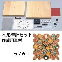 木彫時計セット 小 しな 知育玩具 教育